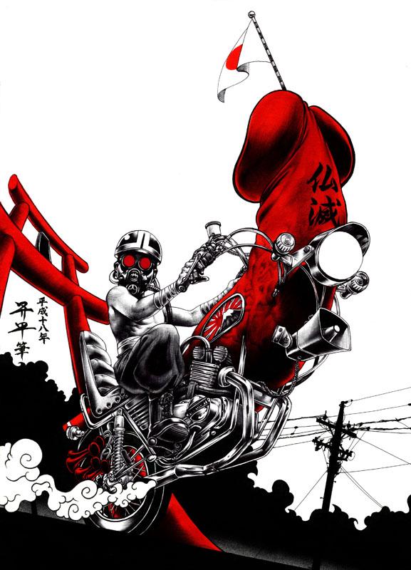 motor dick shohei hakuchi